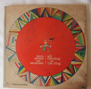 Russian-English-Soviet-book-photo-album-All-evening-in-the-ring-Circus-Clown