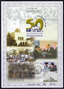 ISRAEL-2003-STAMPS-YESHIVAT-KEREM-B-039-YAVNEH-JUBILEE-CARMEL-443-SOUVENIR-LEAF