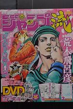 "JAPAN Hirohiko Araki: Jump-Ryu vol.25 ""JoJo"" W/DVD (How to draw manga Book)"