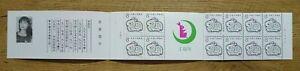 VR China Booklet SB14 mit 12 x 2101 D ** MNH postfrisch Jahr des Hasen 1987