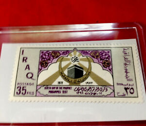 IRAQ-1972-Stamp-Birthday-Of-The-Prophet-Mohammed-1392-35-FILS-Mecca-Kaaba-MNH
