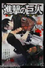 "JAPAN manga: Attack on Titan / Shingeki no Kyojin ""Birth of Levi"" 2 Special Edit"
