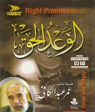 سلسلة الوعد الحق للدكتور عمر عبد الكافي Omar Abd Elkafy Al Waad Elhakk
