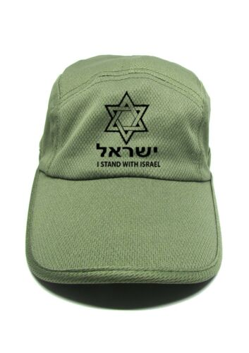 I Stand With israel idf  Dry Fit Hat Cap Green Olive Army Fitness Running Gym