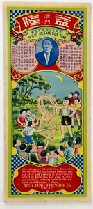 Rare-Children-Brand-Firecracker-Brick-Label-Only-4x10-Tang-Bick-Tong-FOR-CHINA