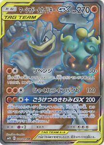 Marshadow-amp-Machamp-GX-SR-Pokemon-Karte-Japanisch-100-095-sm10-Double-Blaze-NM