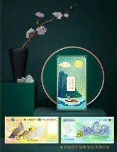 China 2020 Wu Yi Shan Test Note With Folder (UNC) 全新 中国 2020 武夷山 纪念券 中国印钞造币发行