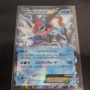 Pokemon-Karte-Promo-218-XY-P-Esche-Greninja-Ex-Japanisch