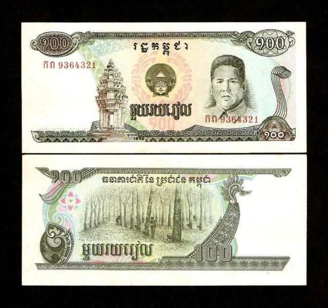 CAMBODIA 100 RIELS P36 1990 MONUMENT RUBBER TREE UNC CURRENCY MONEY BIL BANKNOTE