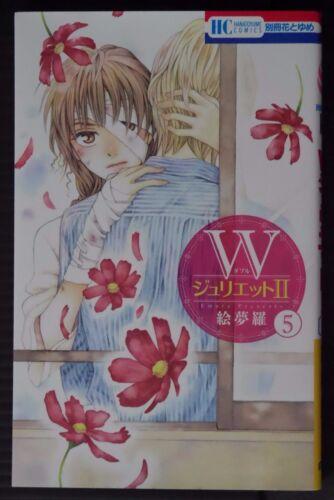 W Juliet II vol.1~8 Set JAPAN Emura manga LOT