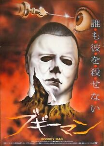 Details about HALLOWEEN 2 BOOGEY MAN Japanese B2 movie poster 1981 NM RARE  UNIQUE ART