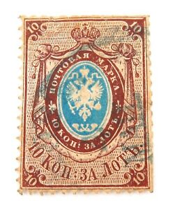 SCARCE-1858-RUSSIA-10k-PERF-USED-HINGED-STAMP-LIGHT-CANCEL-NICE-GRADE