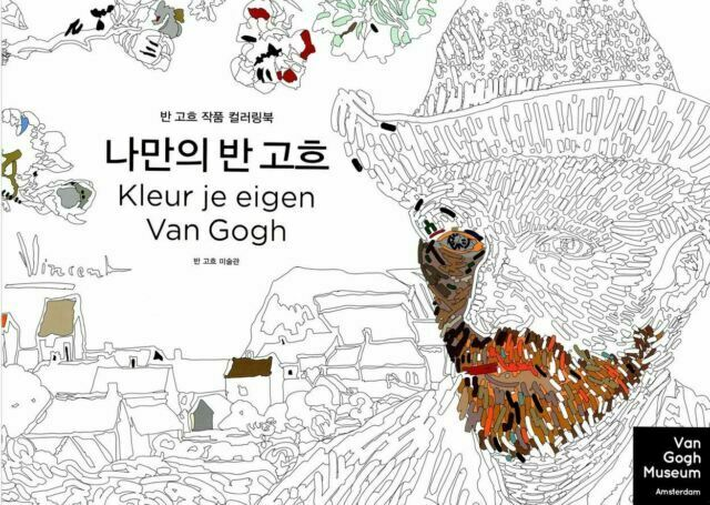 Van Gogh Artwork Coloring Book For Adult Anti Stress Art Therapy Relieve  Hobby For Sale Online EBay