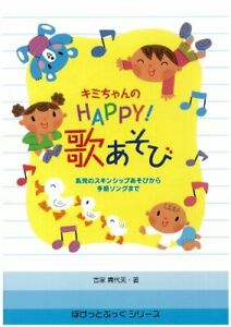 Karate-From-physical-contact-play-of-the-infant-to-sign-language-song-of-Kimi-ch
