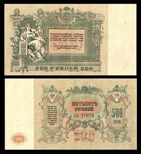 Russia-South-500-Rubles-1918-P-S415c-XF-aUNC-Mother-of-Russia-Watermark