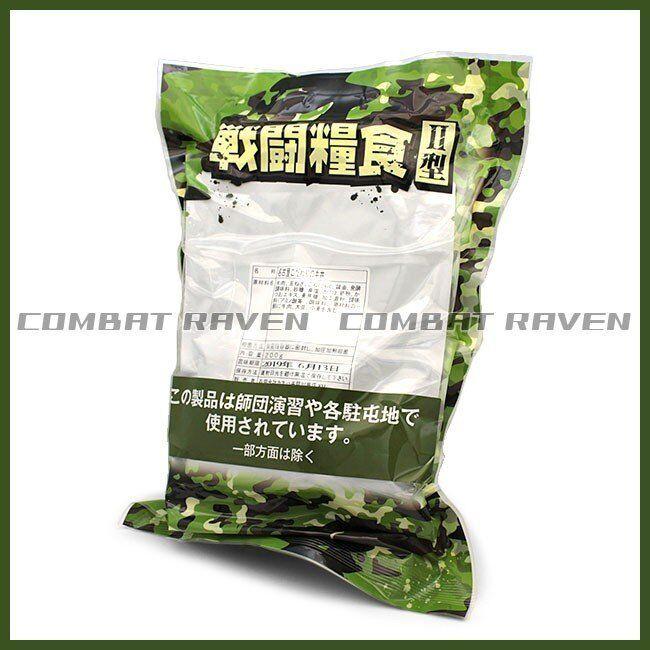 Mre militar japonés 470g yakitori tazón de arroz Envío Gratuito