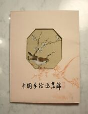 Antique Chinese Portfolio, 10 Hand Painted Silk Paintings. Birds & Flowers RARE!
