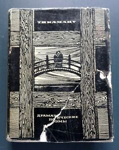 1968-Chikamatsu-Mondzaemon-Dramatic-poems-Japanese-USSR-Russian-Soviet-Book-Rare