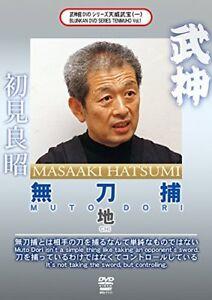 Bujinkan-DVD-serie-el-cielo-autoridad-y-fuerza-Tesoro-uno-mukatanato-Land