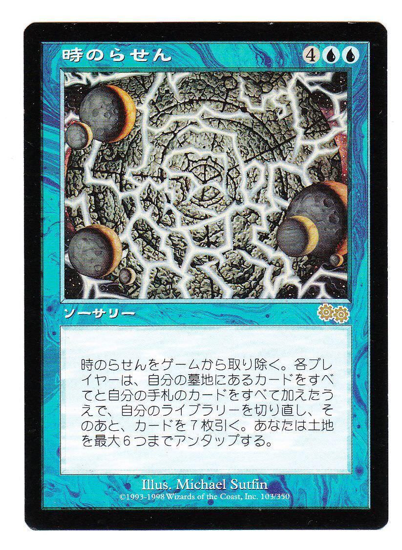 MTG Time Spiral Japanese US Saga MT  NM