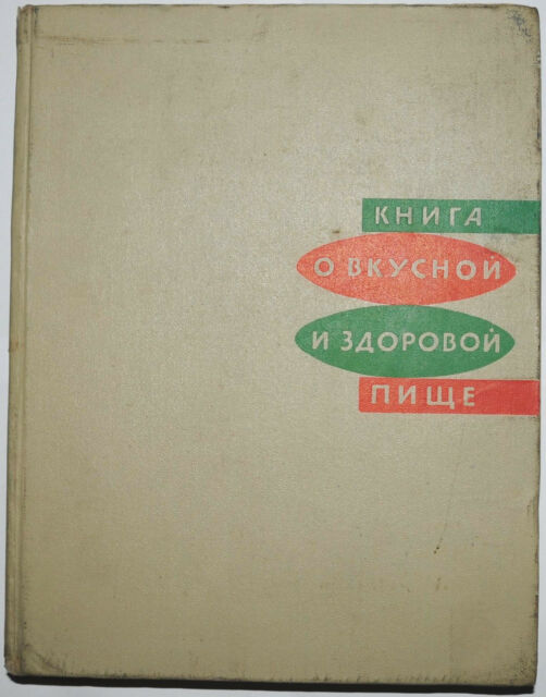 1970 Soviet Russia Cooking Recipes TASTY AND HEALTHY FOOD Legendary Book USSR