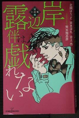 JAPAN JoJo's Bizarre Adventure: Kishibe Rohan wa Tawamurenai Short Story Novel
