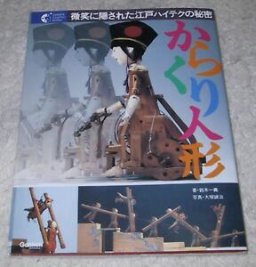 r-O-BOOK-Japanese-Karakuri-05-Mechanical-Automaton-Automata-Doll-Robot-Anime