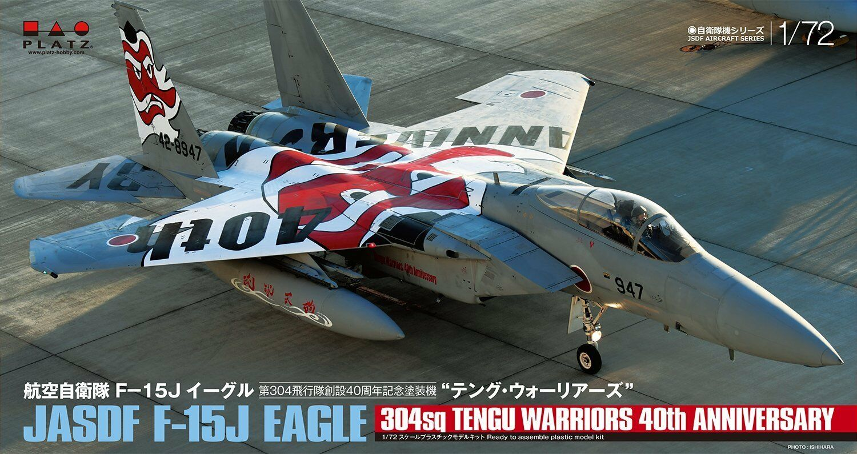 PLATZ 1 72 F-15J EAGLE JASDF 304SQ