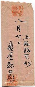 Giappone-Storia-Postale-Antica-Busta-Manoscritta-con-Contenuto-Japan-Cover