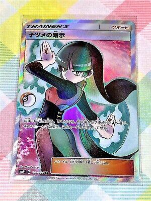 Pokemon Card Japanese Sabrina/'s Hint SR 109//095 SM9 Full Art HOLO MINT