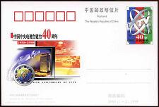China PRC 1998 JP69 CCTV Stationery Card Unused #C26274