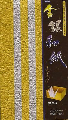 Japanese Origami Momigami Paper 14.2x10.1in 7 Sheets S-3608