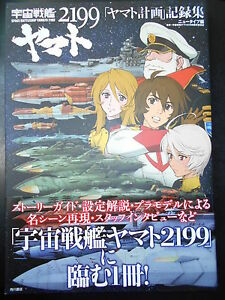 Book-Magazine-Yamato-2199-Mechanical-Designs-Toys-Data-Manual