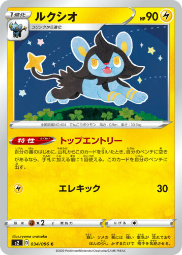 MINT Rebellion Clash S2 C//U//R Full Crad List Pokemon Card Japanese