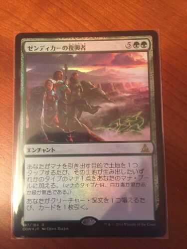 Zendikar Resurgent ~ Foil ~ Japanese ~ NM ~ Oath the Gatewatch EDH ~ MTG ~ Magic