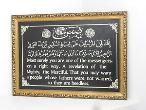 Details about Islamic Muslim wall hanging frame Surat Yasin in Arabic with  English translation