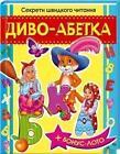 Divo-abetka. Sekreti shvidkogo chitannja von Nanalja Vidova (2014, Gebundene Ausgabe)