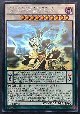 Japanese Nirvana High Paladin TDIL-JP046 SECRET RARE OCG Yu-Gi-Oh