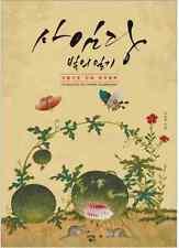 Sin Saimdang Shin Saimdang Picture Coloring Book Drama Lee Young Ae Song Seung H