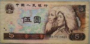 China-1980-4th-Series-5-Yuan-Note-EK-17015863