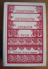 Памятники литературы Древней Руси XVII век. Книга 1. Hardcover Russian