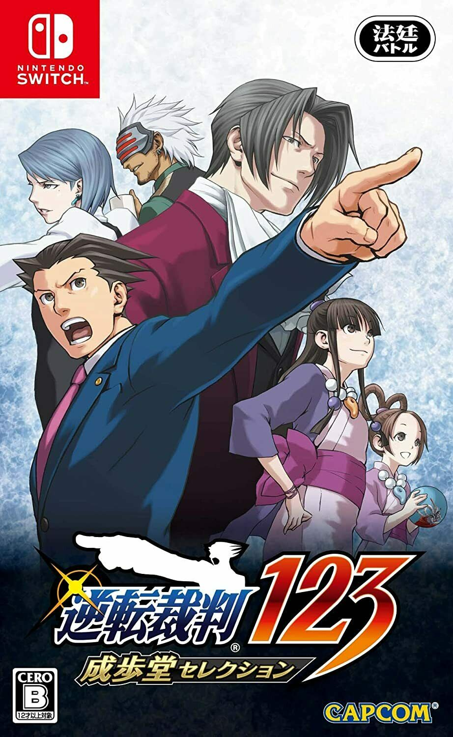 Phoenix Wright Ace Attorney 123 Switch Naruhodo Selection game Japanese Import 1