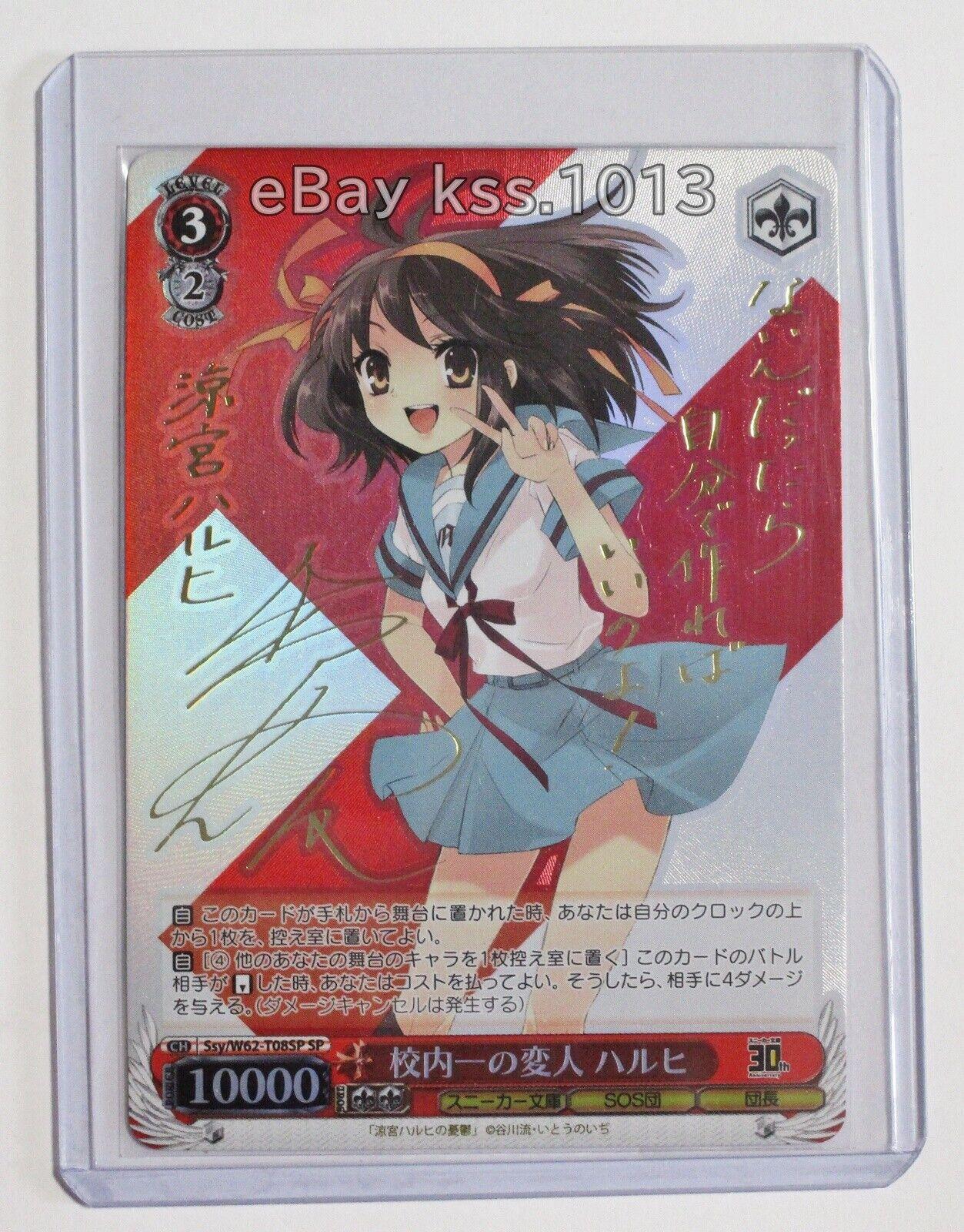 Signed Weiss black KADOKAWA S.B. Haruhi Suzumiya Ssy W62-T08SP FOIL Haruhi