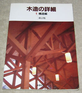 Traditional-Japanese-Carpentry-Joint-Frame-Connection-6-Architecture-Truss-Brace