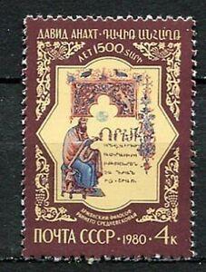 30251) Russia 1980 MNH David Anacht - 1v. Scott #4834