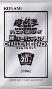 YU-GI-OH  20th anniversary SECRET RARE CHALLENGE PACK Japanese card SEALED!