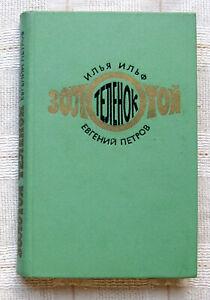 Vintage-USSR-Book-in-Russian-Golden-Calf-I-Ilf-E-Petrov-1975