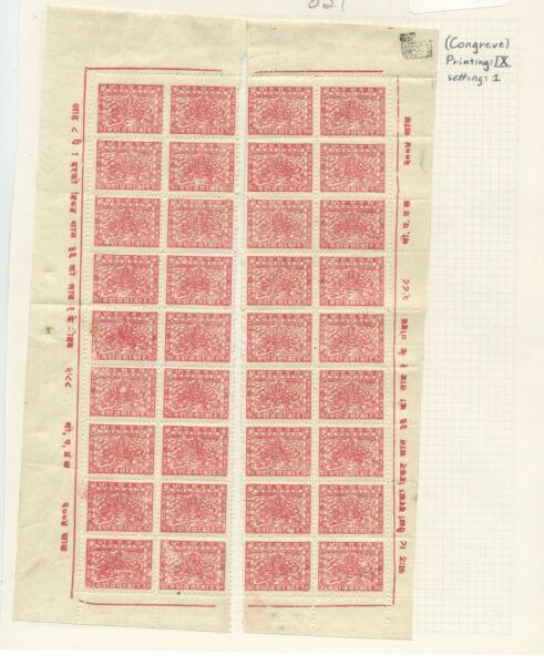 Ensoleillé Népal, Reconstruit Feuille De 1941 8 Pice