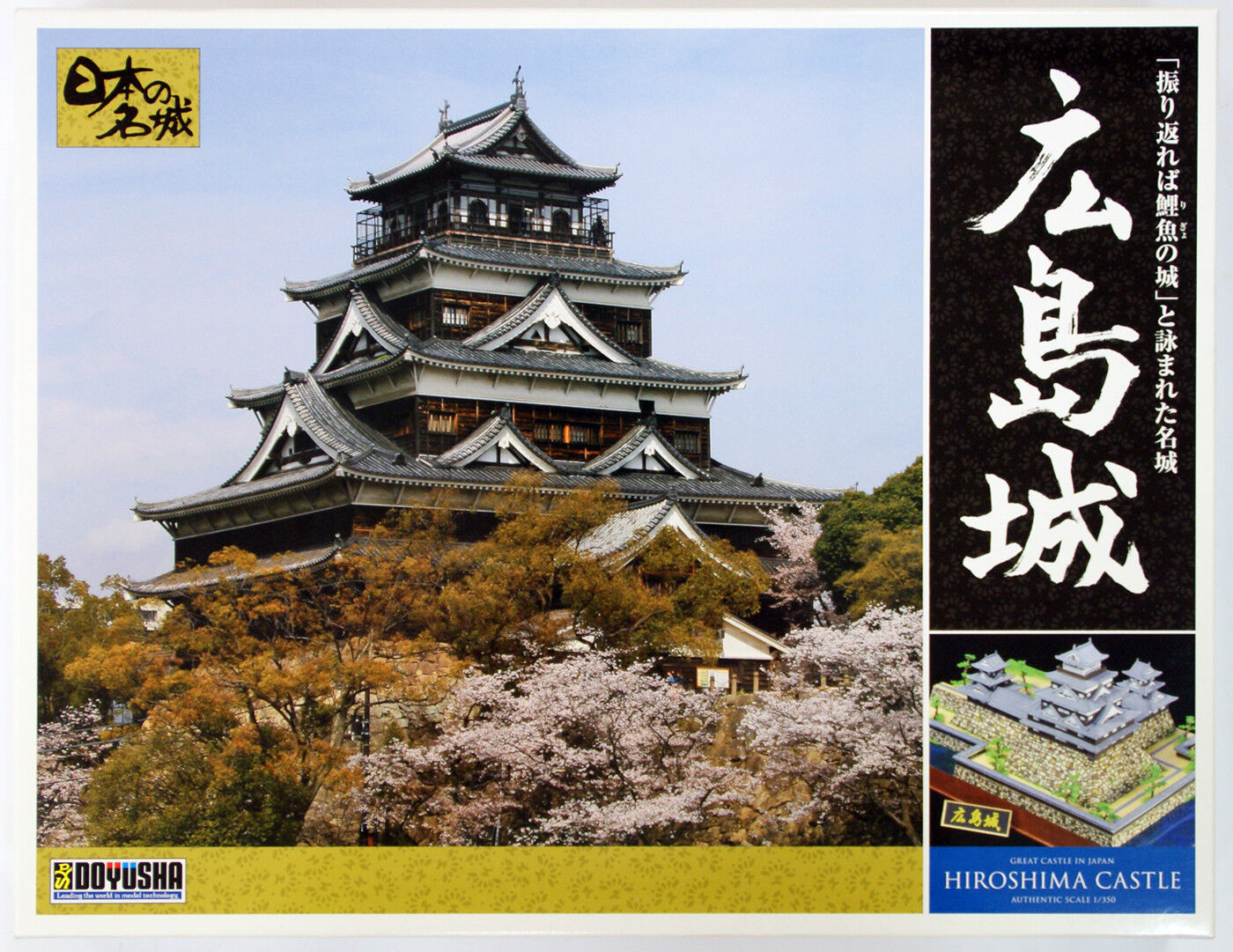 Doyusha DX8 102282 Japanese Hiroshima Castle DX 1 350 Scale Plastic Kit