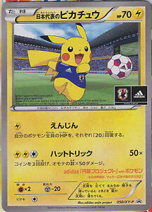 Pokemon Card Xy Promo Pikachu In Japan National Football
